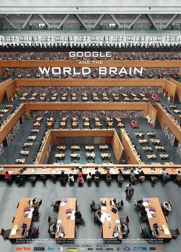 Google и всемирный мозг
