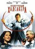 Подручный Хадсакера (1994)