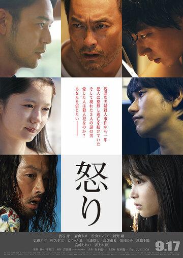 Гнев (2016) полный фильм онлайн