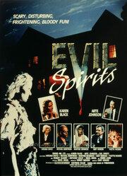 Смотреть онлайн Злые духи