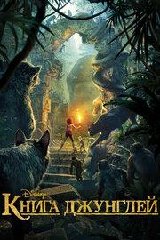 Книга джунглей (2016) смотреть онлайн фильм в хорошем качестве 1080p