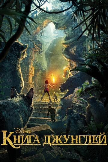 Книга джунглей (2016) - смотреть онлайн