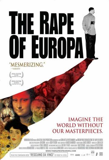Фильм Похищение Европы