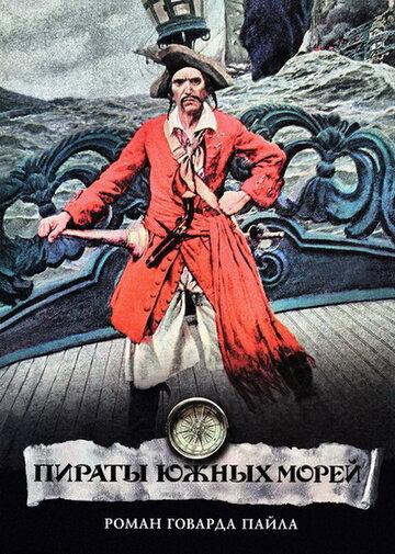 Пираты Южных морей (1990)