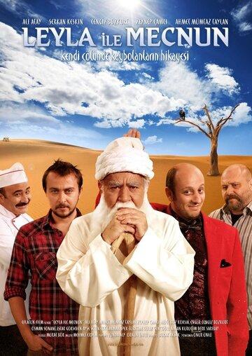 Лейла и Меджнун (2011) полный фильм