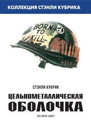 Цельнометаллическая оболочка (1987)