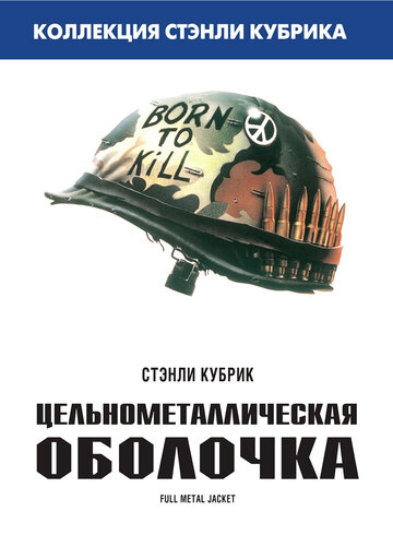 ������������������� �������� (Full Metal Jacket)
