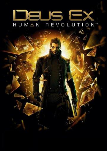 Deus Ex: Революция