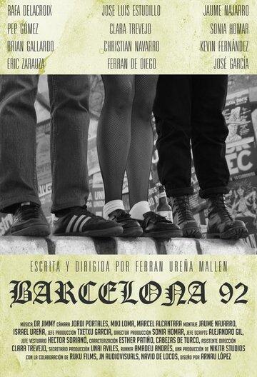 Барселона 92