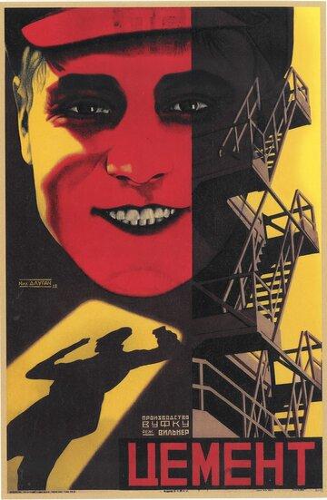 Цемент (1927) полный фильм онлайн