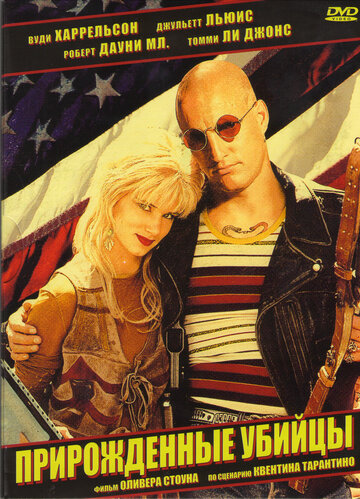 ������������ ������ (Natural Born Killers)