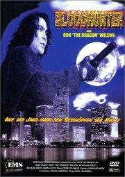 Ночной охотник (1996)