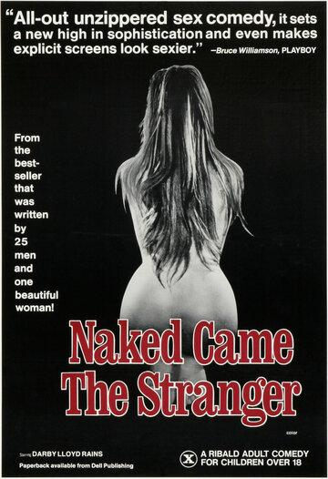 Незнакомец пришел обнаженным (1975) полный фильм
