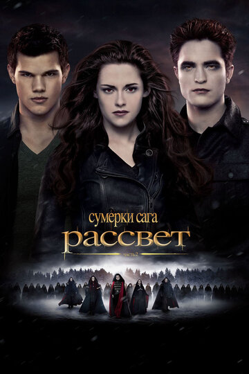 �������. ����. �������: ����� 2 (The Twilight Saga: Breaking Dawn - Part 2)