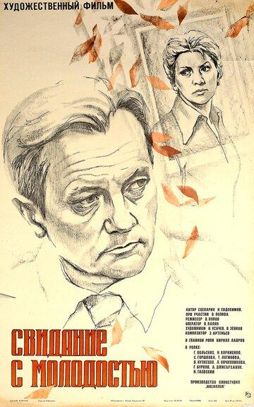 Свидание с молодостью (1982)