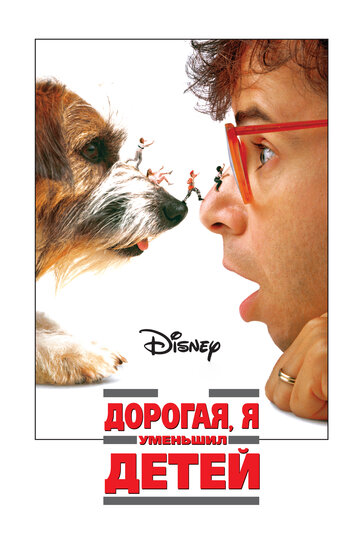 �������, � �������� ����� (Honey, I Shrunk the Kids)