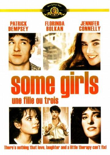 ��������� �������� (Some Girls)
