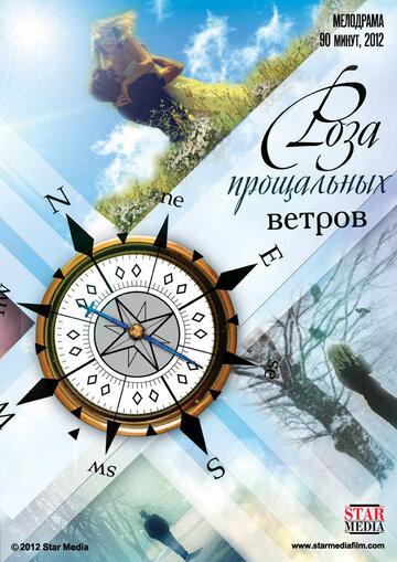 Роза прощальных ветров 2012 | МоеКино