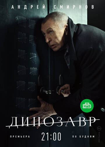 Watch Movie Динозавр 2017 10 серия Россия