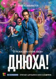 Днюха! (2017)