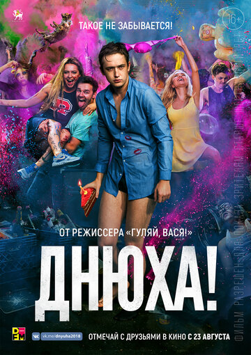 Днюха! (2013)