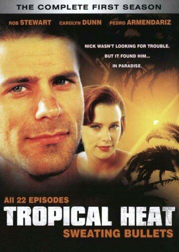 Тропическая жара смотреть онлайн