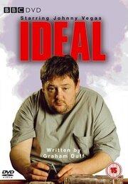 Идеал (2005)