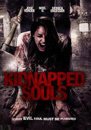 Похищенные души (2012)