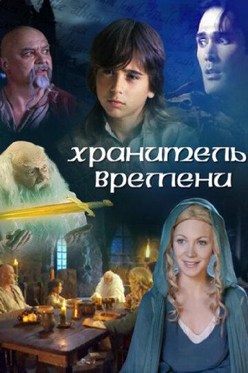 Хранитель времени (2003)