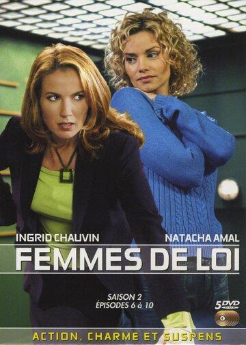 Так поступают настоящие женщины (2000)