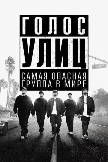 Голос улиц / Straight Outta Compton (2015) смотреть онлайн