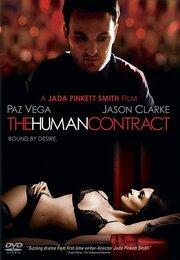 Человеческий контракт (2008)