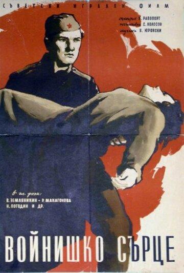 Солдатское сердце (1958)