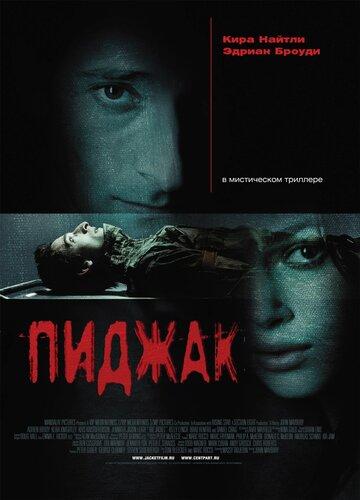Пиджак (2004)