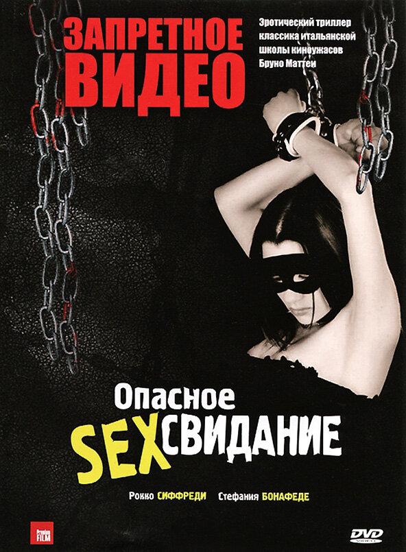 Кино секс запретное видео173
