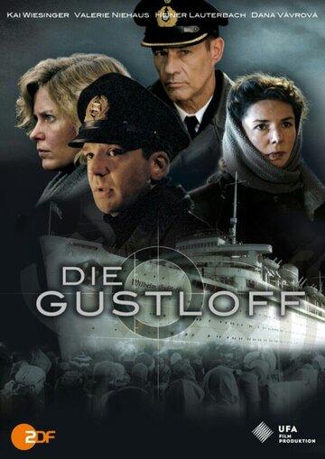 «Густлофф» 2008