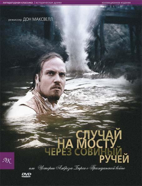 Image result for случай на мосту через совиный ручей фильм