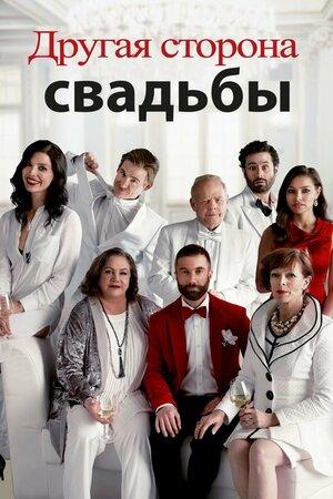 Другая сторона свадьбы  (2017)