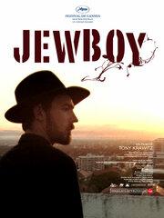 Смотреть онлайн Еврейский мальчик