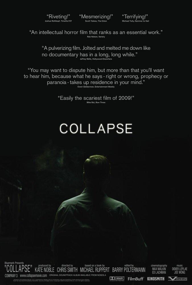 Развал филм 2009