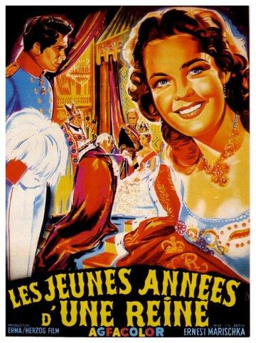 Молодые годы королевы 1954