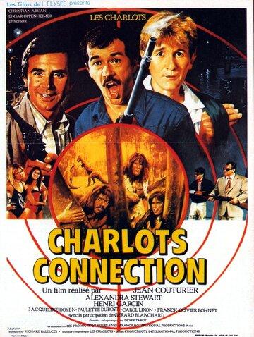 Связные Шарло (1984)