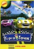 Город тачек (2003)