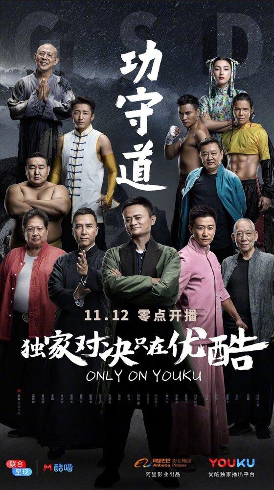 Фильмы Хранители боевых искусств смотреть онлайн