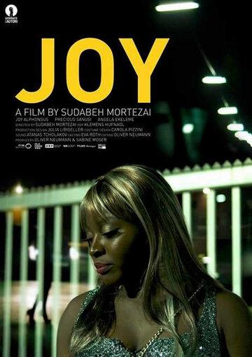 Удовольствие / Joy. 2018г.