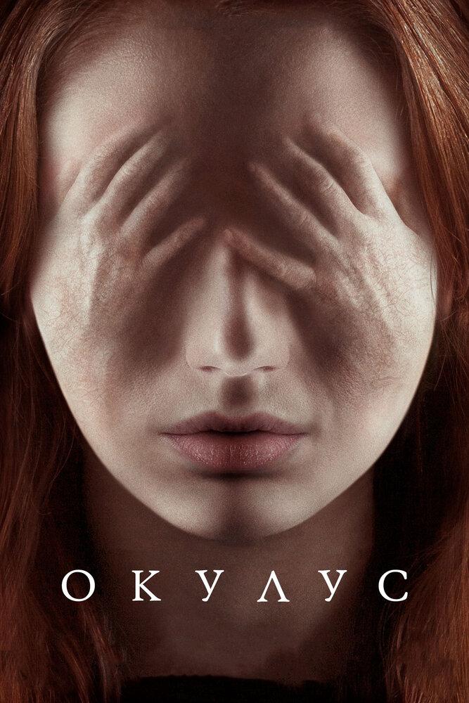 смотреть фильм мама ужасы 2013:
