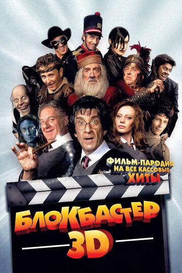 Блокбастер 3D (2011) смотреть онлайн