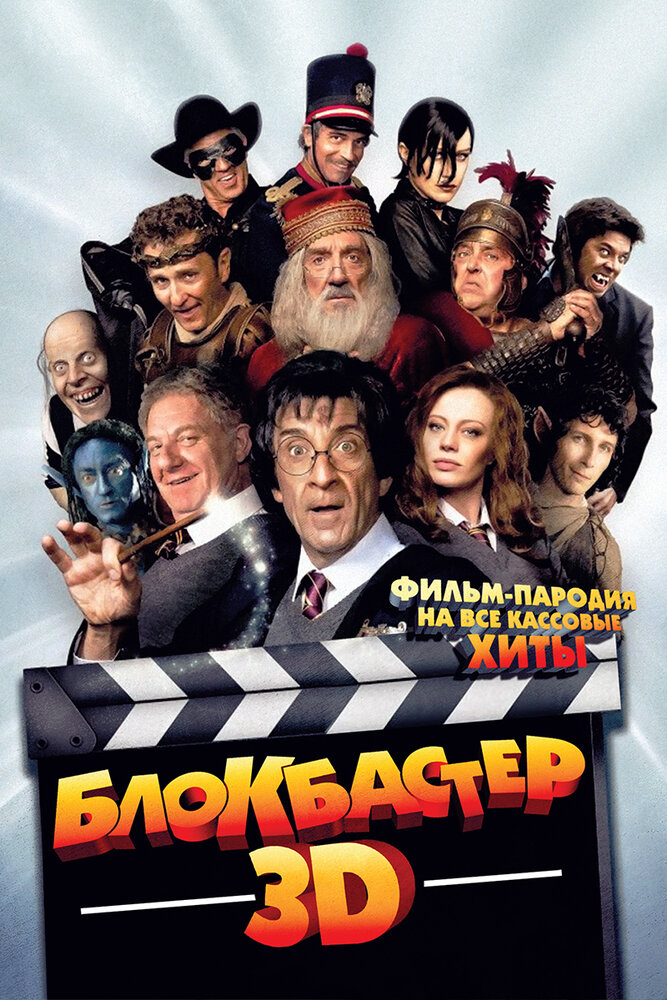 Блокбастер 3D (2011) смотреть онлайн HD720p в хорошем качестве бесплатно