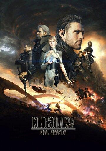 Кингсглейв: Последняя фантазия XV (2016) полный фильм онлайн