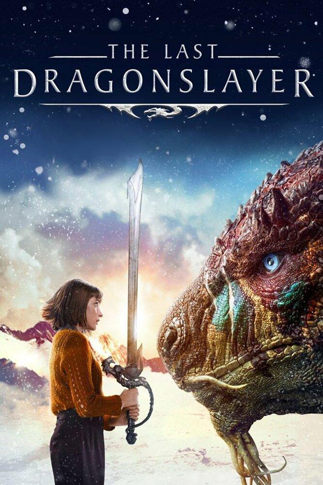 Последний убийца драконов (ТВ)